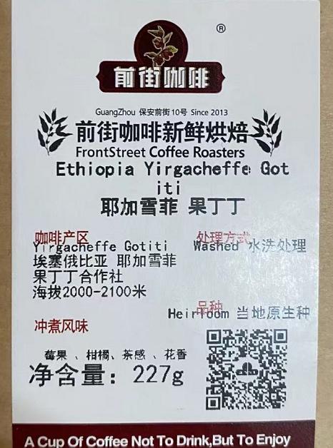 埃塞俄比亚果丁丁合作社咖啡豆好不好?果丁丁合作社是咖啡庄园吗?