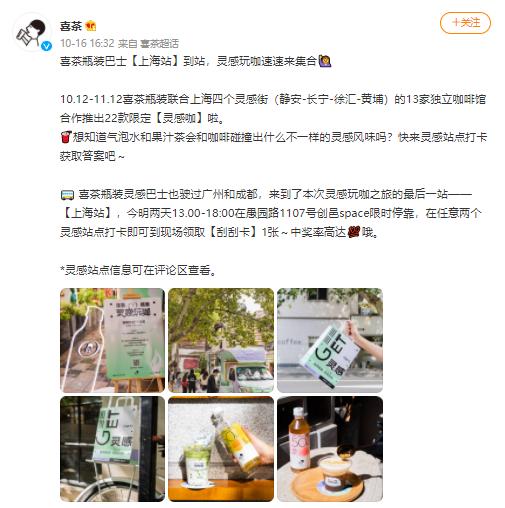 喜茶瓶装灵感巴士停靠上海 喜茶的移动巴士有什么特调咖啡好喝的?
