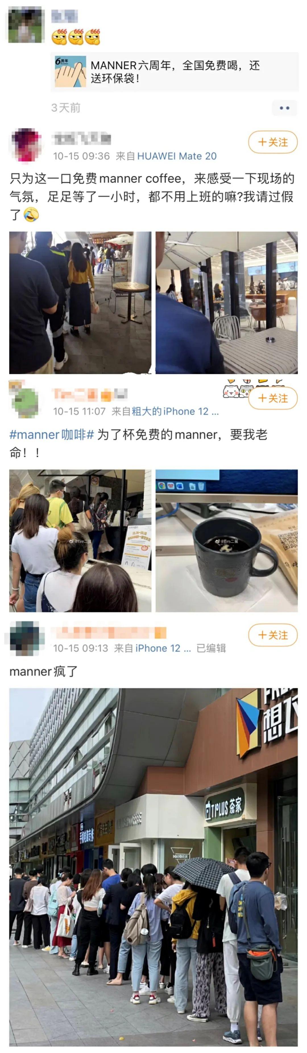上海咖啡品牌Manner咖啡排长龙!!你愿意为免费咖啡排长队吗?