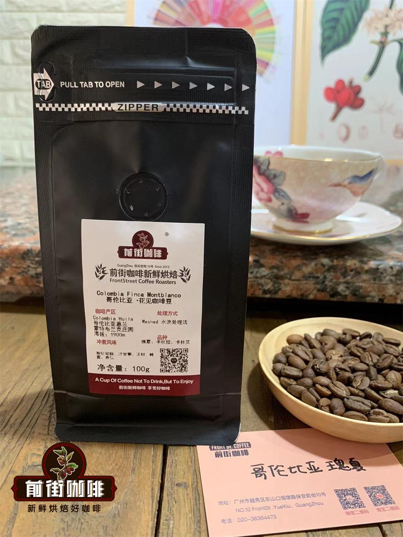 哥伦比亚精品咖啡好喝的的风味口感特点是有什么秘密