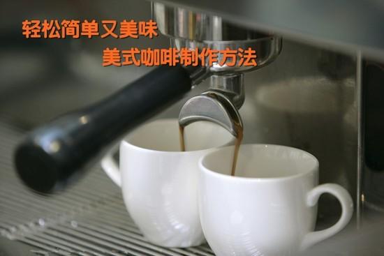 美式咖啡制作方法、手沖咖啡和虹吸壺煮咖啡的風味比較
