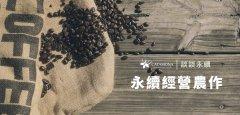 谈谈永续│永续经营农作与精品咖啡的关系