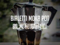 意大利比乐蒂摩卡壶使用步骤讲解 比乐蒂摩卡壶几人份用多少粉量