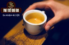 手冲咖啡会产生油脂吗? 咖啡油脂的作用 咖啡油脂对身体好吗?