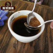 波旁咖啡风味如何|波旁咖啡特点|波旁咖啡应该怎么喝合适